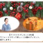 【クリスマスプレゼント2018】アラフォーママだって欲しい!お薦めプレゼント、ご紹介します!