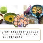 【介護食】生きることは食べることから!「3Dプリンター介護食」で食べたくなる楽しい食事を開発中!