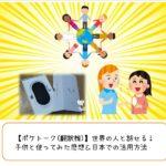 【ポケトーク(翻訳機)】世界の人と話せる!子供と使ってみた感想&日本での活用方法