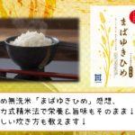 お薦め無洗米「まばゆきひめ」感想、サイカ式精米法で栄養&旨味もそのまま!美味しい炊き方も教えます!