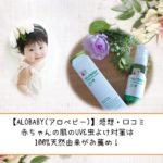 【ALOBABY(アロベビー)】感想・口コミ、赤ちゃんの肌のUV&虫よけ対策は100%天然由来がお薦め!