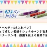 【ノベルティ&名入れペン】貰って嬉しい老舗ナショナルペンがお薦め!割引クーポン付、感謝を伝える粗品が揃う
