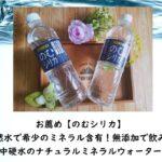 【のむシリカ・口コミ】霧島天然水で希少のミネラル含有!中硬水のナチュラルミネラルウォーター