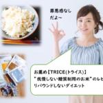 """お薦め【TRICE(トライス)】""""我慢しない糖質制限のお米""""のレビュー・感想、リバウンドしないダイエット"""
