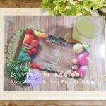 【クレンズキャンプ味・満腹感・感想】クレンズダイエット、ファスティングにお薦め!