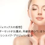 【プロジェマックスの感想】スターターセットがお薦め、年齢肌のシワ、ほうれい線に話題のシンエイク・プロジェリン配合