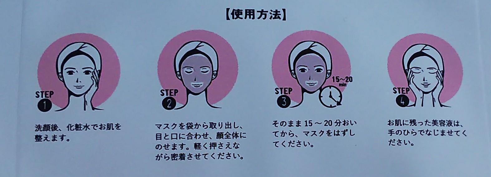 フェイスマスクの使用方法