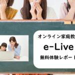 【体験】オンライン家庭教師e-Live(イーライブ)の評判や料金、リアルな感想