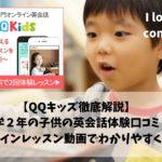 【QQキッズ徹底解説】小学2年の子供の英会話体験口コミ!わかりやすく解説オンラインレッスン動画付き