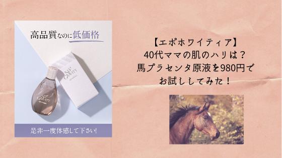 円 エポ 980 ホワイティ ア