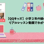 【QQキッズ】小学2年の娘の体験口コミ!リアルレッスン動画でわかりやすく解説