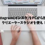 Instagram(インスタ)をPCから投稿はクリエータースタジオを使え!