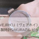 VEJRHOJ(ヴェアホイ)の木製時計SAKURAのレビュー