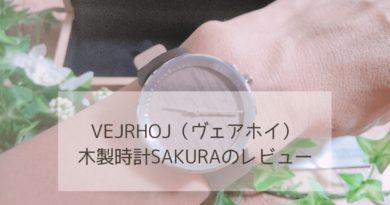 VEJRHOJ(ヴェアホイ)木製腕時計のレビュー