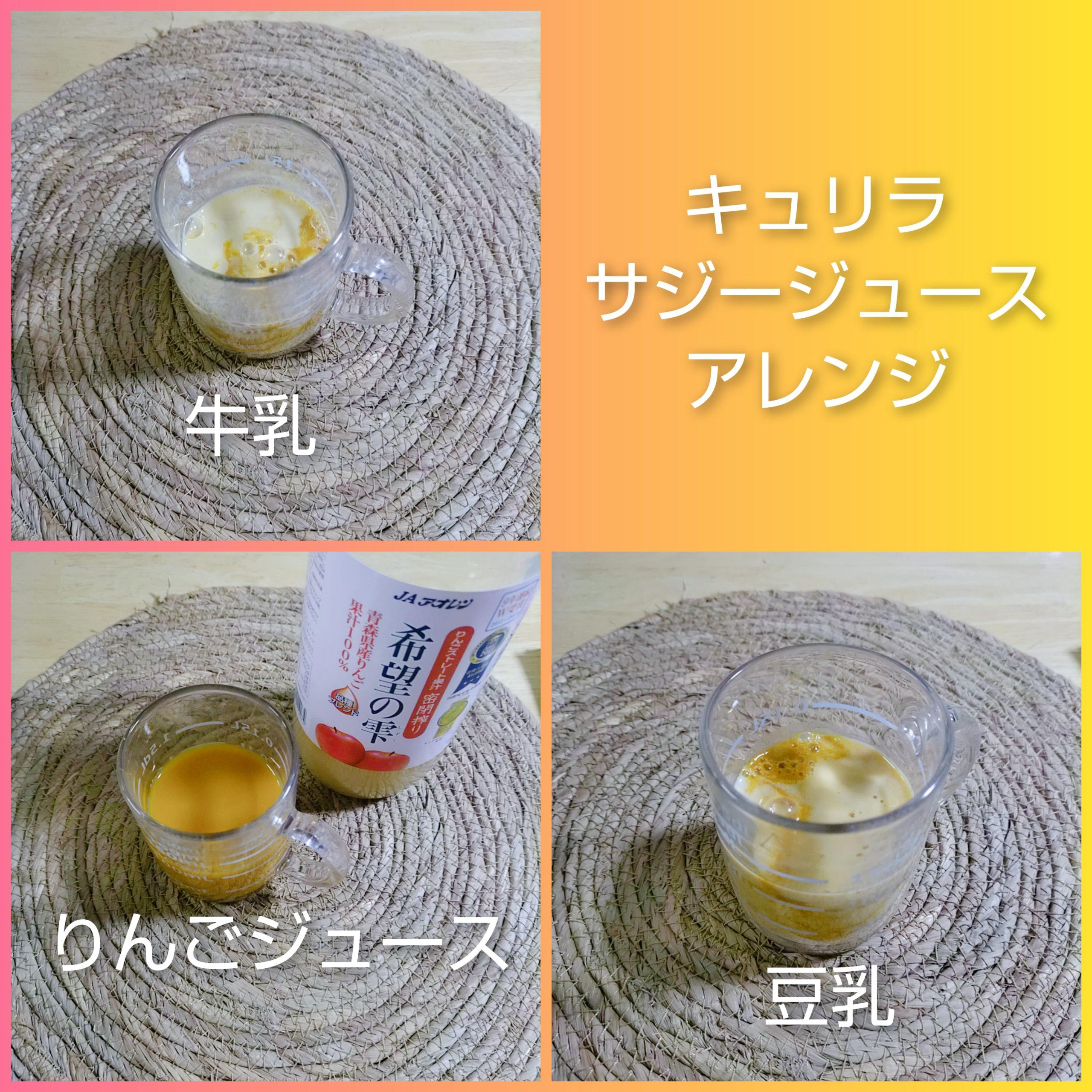 キュリラサジージュースのアレンジレシピ
