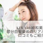 KIWABI(綺和美)部分白髪染めのリアルな感想、口コミもご紹介