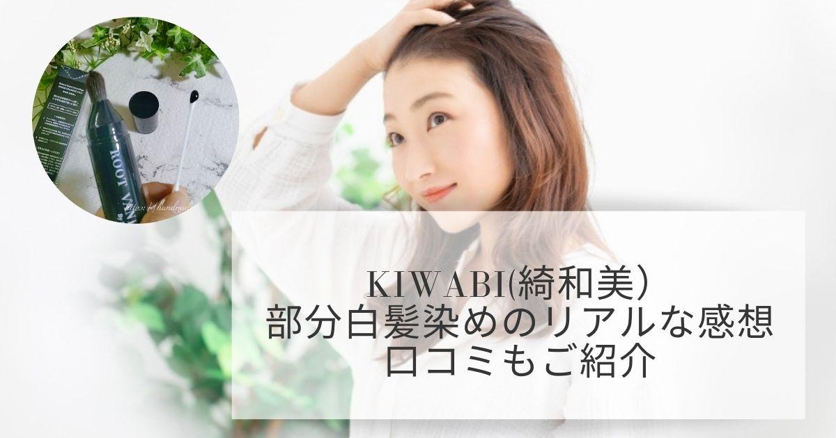 KIWABIのアイキャッチ画像