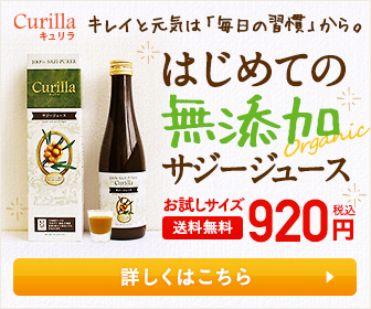 キュリラサジージュースの広告