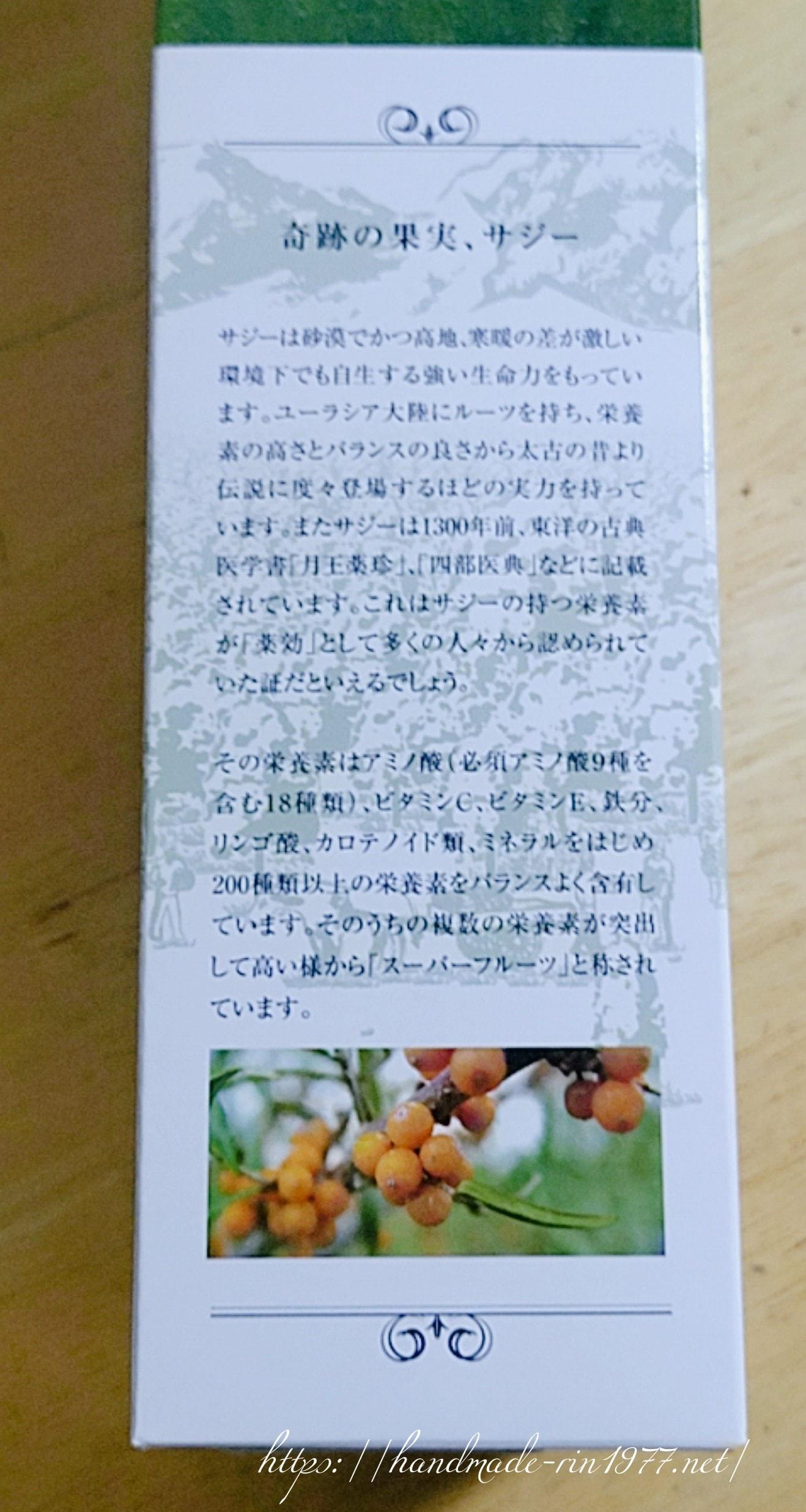 サジーの説明を書いたキュリラサジージュースの箱の写真