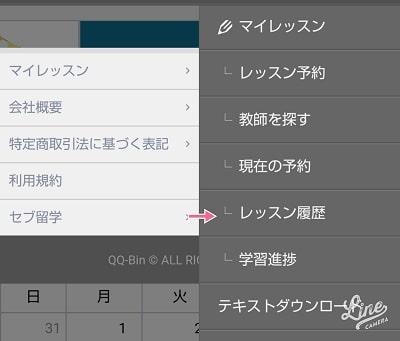 QQキッズのマイページ画面