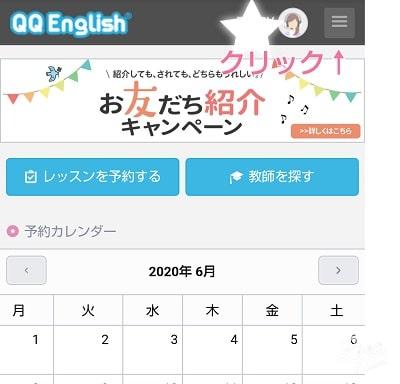 QQキッズのスケジュール画面