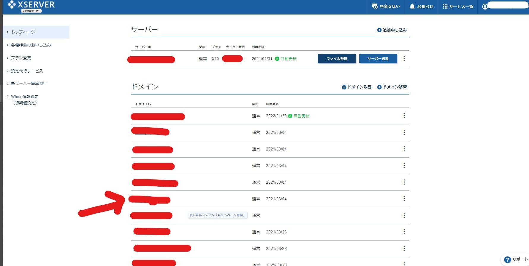 エックスドメインの中からロリポップにサーバーを変えるドメインを選ぶ画像