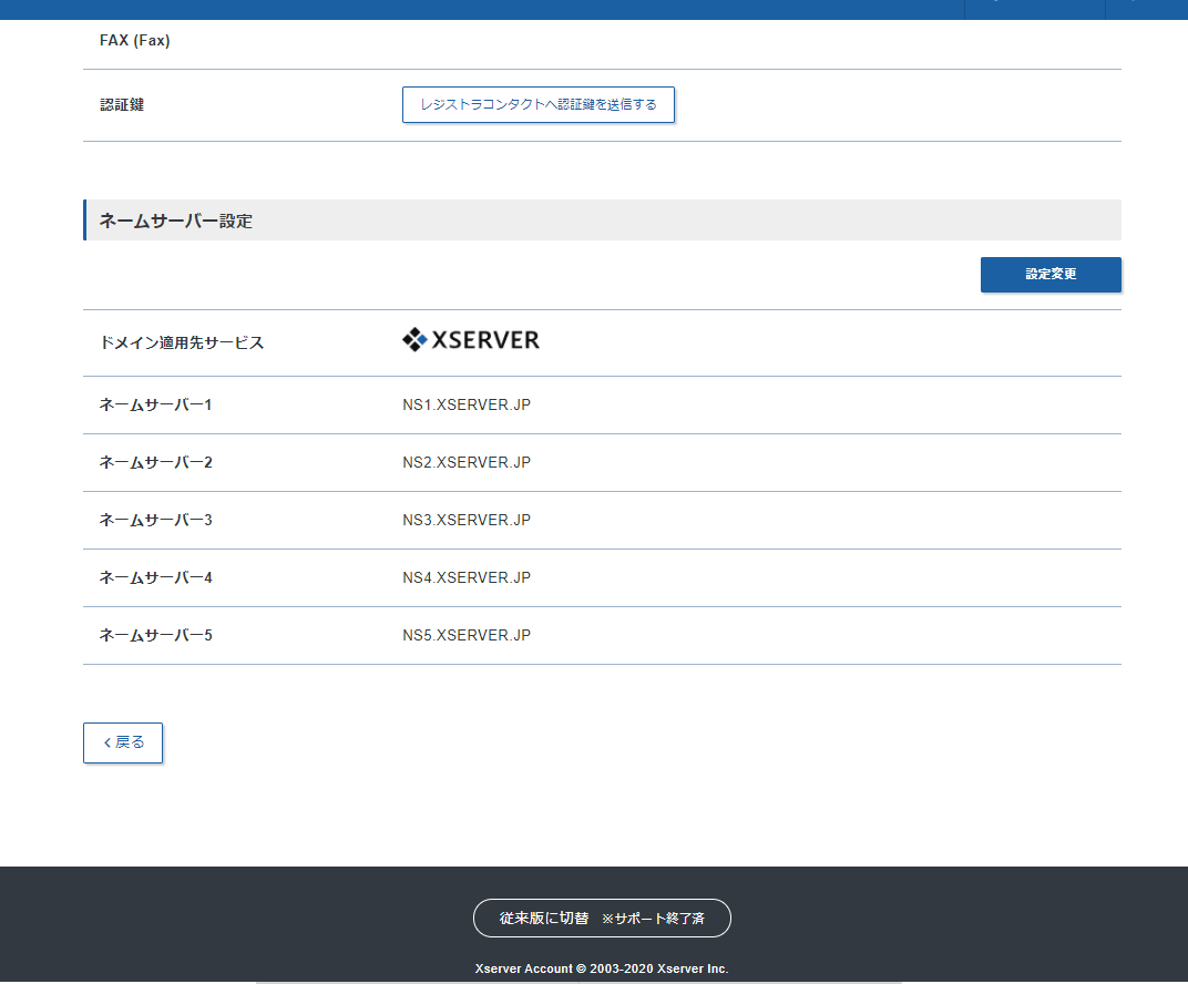 エックスドメインのネームサーバー設定画面