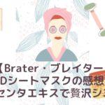 【Brater・ブレイター】3Dシートマスクの感想!プラセンタエキスで贅沢シミケア