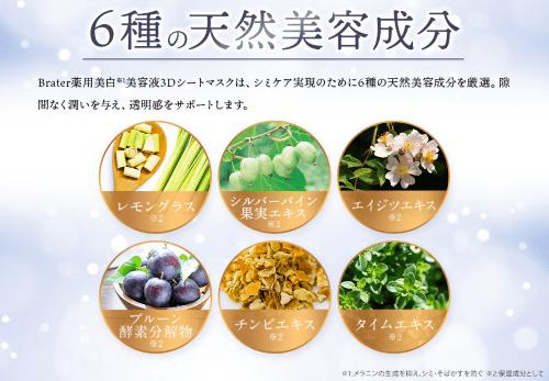 6つの天然美容成分