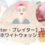 【Brater・ブレイター】で洗顔!薬用ホワイトウォッシュの感想