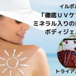 イルポルコ「徹底UVケアセット」ミネラル入りの日焼け止めとボディジェルの感想
